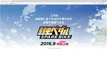【自転車】弱虫ペダルSPARE BIKE