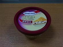ハーゲンダッツ「ニューヨークチーズケーキ~ラムレーズン仕立て~」