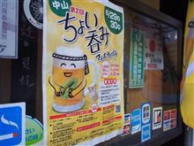 『ちょい呑みフェスティバル』に参戦(≧▽≦)
