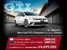 Golf GTI Clubsport Track Edition、ええで~♫