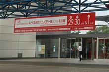 『人とくるまのテクノロジー展2016名古屋』に行って来ました