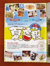 07/03 全51店の夏速報━━━━━━(゚∀゚)━━━━━━ !!!!!!!