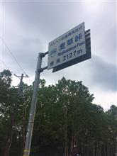 2016年7月2日国道299号(メルヘン街道、麦草峠)ビーナスラインマスツーリング