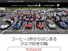 Cars&Coffee+新舞子サンデー