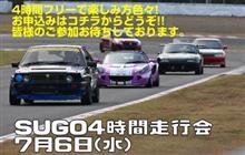 明日はSUGO4時間!!