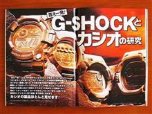 07/06 G-SHOCKとカシオの研究━━━━━━(゚∀゚)━━━━━━ !!!!!!!