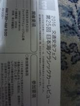 ナゴヤン浪漫(92)「日本海CCR、今年も申込みしました♪」