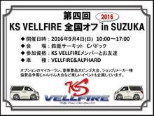 第四回 KS VELLFIRE全国オフ 2016のお知らせ