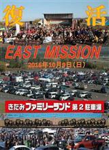 EAST MISSION復活!