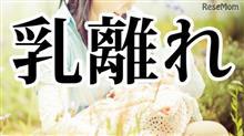 「乳離れ」なんと読む?実は読み間違えている漢字ランキング