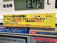 346.0km/42.93L/4937円。8.06km/L。