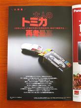 07/11 大人のトミカ再考最高━━━━━━(゚∀゚)━━━━━━ !!!!!!!