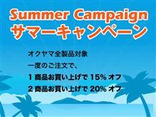 最大20%オフSALE! みんカラ限定、サマーキャンペーン開催中!