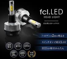fcl. LEDヘッドライトモニター♪