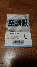 名古屋の暑さに耐えきれず遂に買いました!