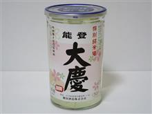 カップ酒1343個目 能登大慶特別純米酒 櫻田酒造【石川県】