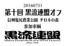 ◆◆ 20160731 第十回 黒流連盟オフ 追加変更事項について ◆◆