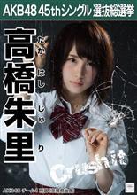 7月12日 AKB48劇場 チーム4 夢を死なせるわけにはいかない公演