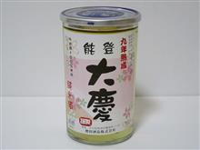 カップ酒1344個目 能登大慶九年熟成 櫻田酒造【石川県】