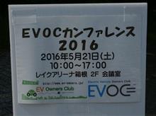 「EVOCカンファレンス2016 in 箱根」 160521