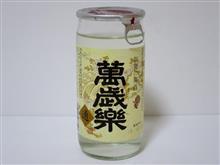 カップ酒1345個目 萬歳楽-通 小堀酒造店【石川県】