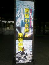 福島県立博物館 南極展