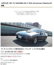 10月16日のFC SAVANNA RX-7 30th Anniversary Meetingについて