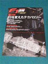 F1速報  「1987-2016  F1を変えたテクノロジー」誌  発売