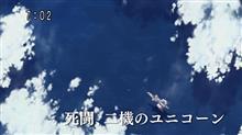 ガンダムUC RE:0096 第14話 死闘、二機のユニコーン。