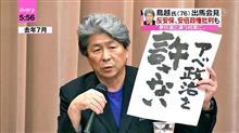終戦時20歳の鳥越「憲法改正の流れを変えたい、東京都の問題でもある!」。