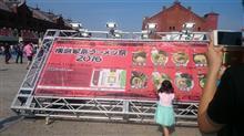 横浜家系ラーメン祭、美味い味260
