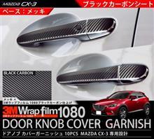 第461回 CX-3 マツダ 専用設計 ドアノブ カバー ブラックカーボン調×メッキ 10P