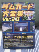 新潟県魚沼市 「うおぬまダムスタンプラリー2016」 開催(予定)