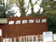 東武動物公園です