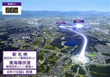 (開通情報)8月11日、四日市JCT~東員IC