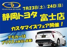 静岡トヨタ富士店イベントに、ガナドールマフラーも出展! 23日(土)~24日(日)開催です♪