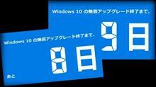 Windows10無料アップグレード後8日で終了・・・♪