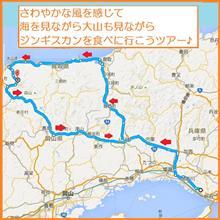 2016/07/23 急きょ決定、鳥取県までジンギスカンを食べに行こう♪ツアー♪