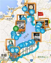 琵琶湖一周ハイドラ