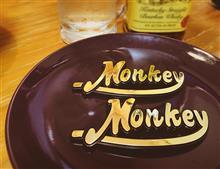 今晩はMonkey