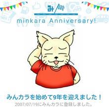 祝・みんカラ歴9年!⇒10年目へのスタート
