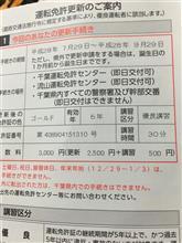 きた〜(^^)2回目の金メダル😊🌟🌟