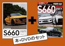 S660の本とDVDを同時にリリースします