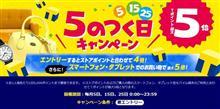【みんカラ公式グッズストア】5の付く日はポイント最大5倍!みんカラグッズ販売中!