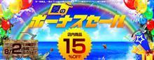 【シェアスタイル】7/26(火)AM10:00~8/2(火)AM9:59まで15%off夏のボーナスセール開催!!