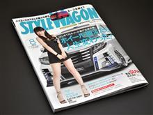 今月号のスタイルワゴン CX-5フロントスポイラー(^^♪