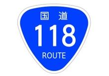 国道118号 ぶらり