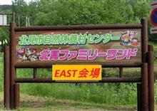 EAST MISSION 2016