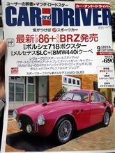 Car and Driver 8月号