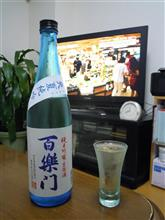 昨日のお酒 百楽門 純米吟醸 生原酒